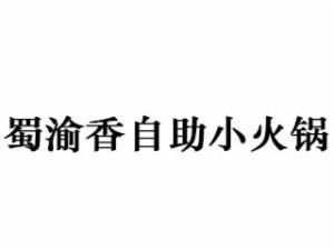 蜀渝香自助小火锅加盟