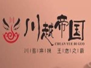 川越帝國老火鍋