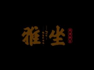 雅坐涮烤锅王