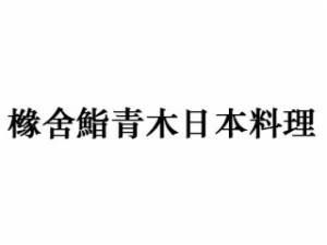 櫞舍鮨青木日本料理