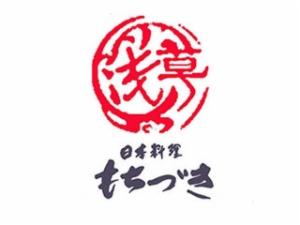 浅草日本料理