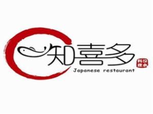 知喜多日本料理