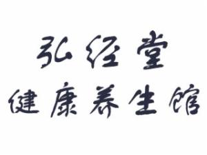 弘经堂健康养生馆