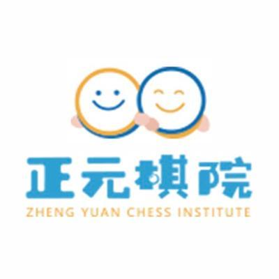正元圍棋教育加盟