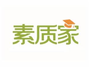 素質家教育加盟