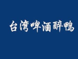 臺灣啤酒醉鴨加盟
