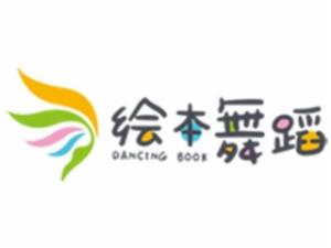 繪本舞蹈加盟