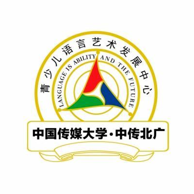 中傳北廣青少兒語言藝術發展中心加盟