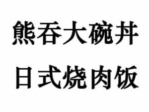 熊吞大碗丼日式燒肉飯