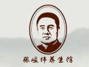 张峻玮养生馆