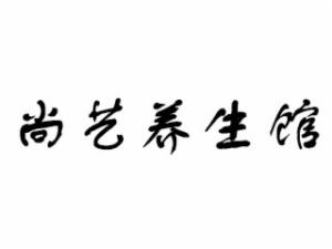 尚艺养生馆