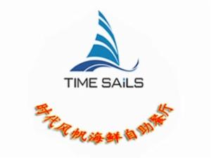 时代风帆海鲜自助餐厅