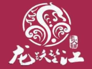 龙跃望江火锅