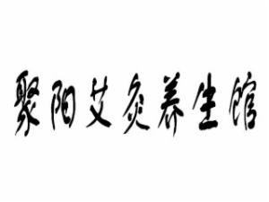 聚阳艾灸养生馆