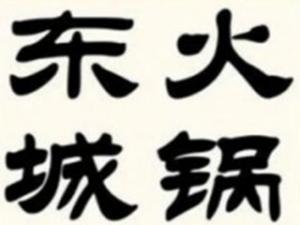 东城火锅加盟