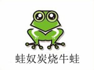 蛙奴炭烧牛蛙
