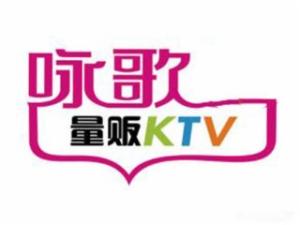 咏歌KTV加盟