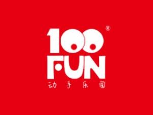 100FUN动手乐园加盟
