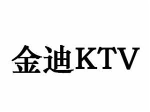 金迪KTV