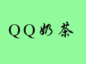 QQ奶茶加盟
