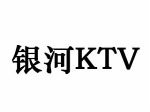 银河KTV加盟