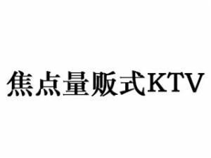 焦点量贩式KTV加盟