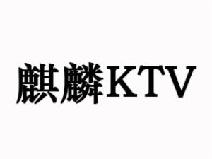 麒麟KTV加盟