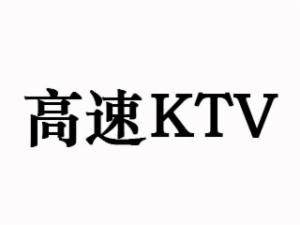高速KTV