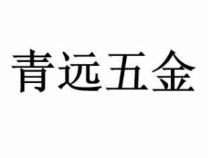 青远五金加盟