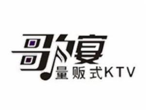 歌宴KTV加盟