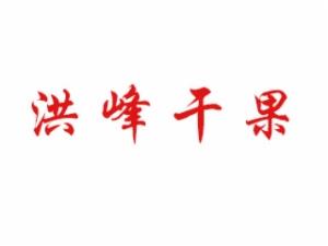 洪峰干果加盟