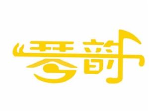 琴韵音乐艺术中心