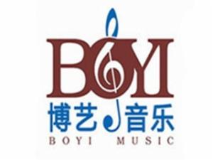博艺音乐培训中心