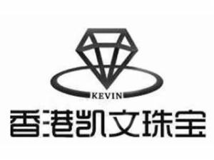 香港凯文珠宝