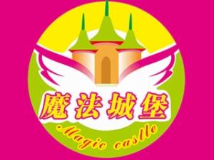 魔法城堡国际幼儿园