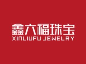 鑫六福珠宝