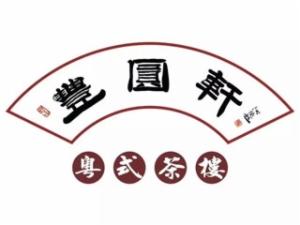 丰圆轩粤式茶楼加盟