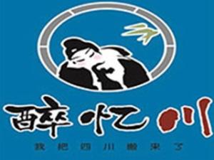醉忆川川菜