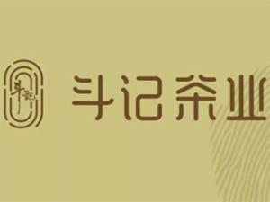 斗記茶業加盟