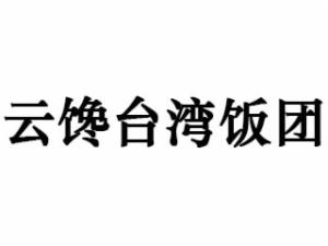云馋台湾饭团