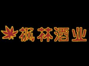 枫林酒业加盟