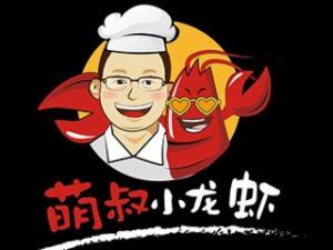 萌叔小龙虾