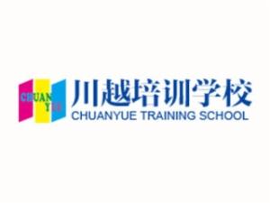川越培训学校