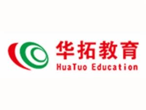 华拓教育加盟