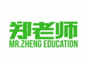 郑老师教育