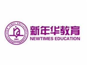 新年华教育