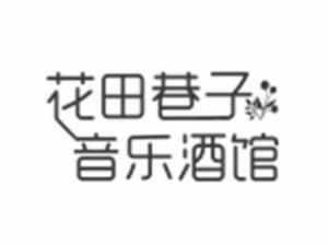 花田巷子音樂酒館加盟