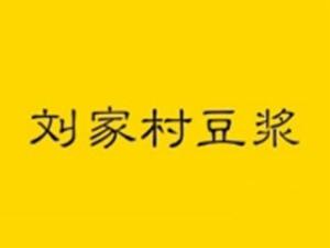 刘家村豆浆