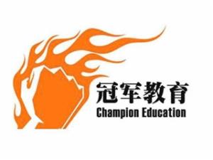 冠军教育加盟