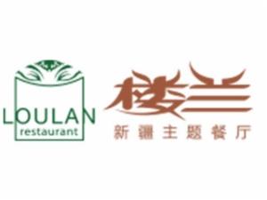 楼兰新疆主题餐厅加盟
